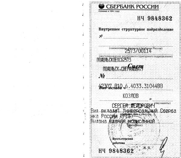 СашаКозлов 083